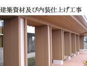 建築資材及び 内装仕上げ工事