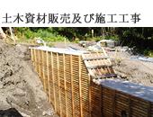 土木資材販売及び 施工工事